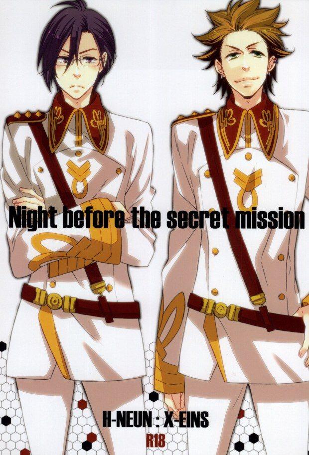 【革命機ヴァルヴレイヴ】ハーノイン×イクスアインNight before the secret mission【ボーイズラブ漫画】