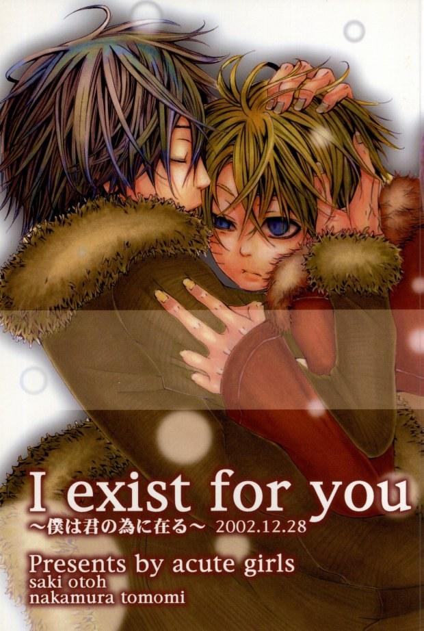 【NARUTO-ナルト-BL漫画】ナルト×サスケ☆I exist for you-僕は君の為に在る-【ボーイズラブ同人誌】