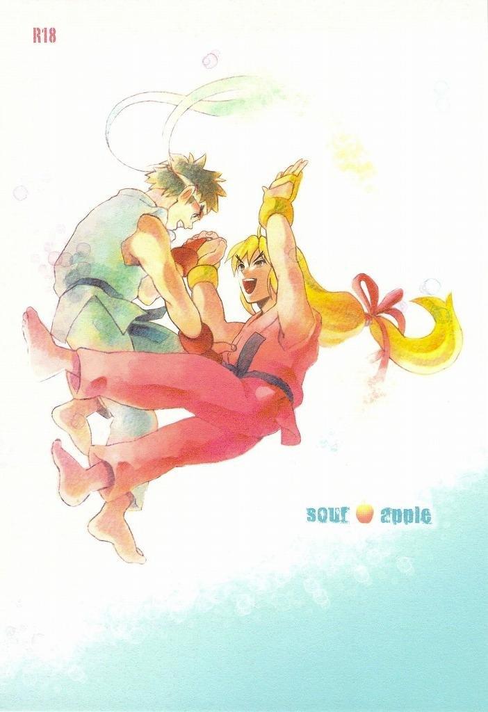 【ストリートファイター】ケン×リュウ「soul apple」【ボーイズラブBL漫画】