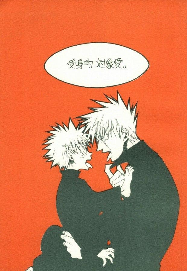【NARUTO(ナルト)BL漫画】カカシ先生×ナルト「受身的対象愛。」※18禁【ボーイズラブ同人誌】