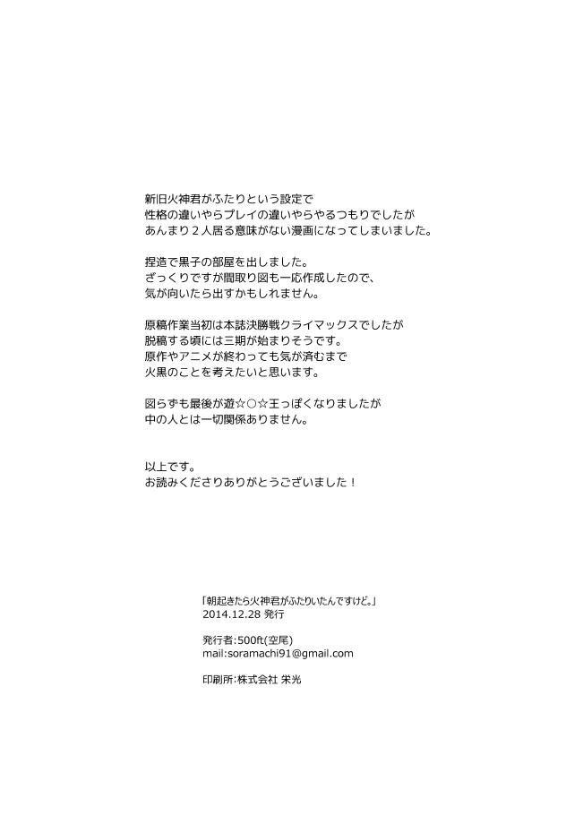 【黒子のバスケBL】W火神×黒子「朝起きたら火神くんがふたりいたんですけど。」【ボーイズラブ同人誌】