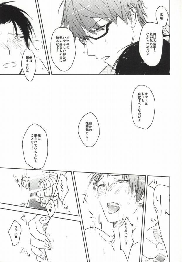 reslxh7e - 【黒子のバスケBL漫画】緑間×高雄「PIN PON PAN」※エッチあり【ボーイズラブ同人誌】