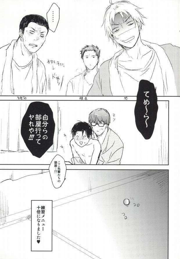 xaj8t1he - 【黒子のバスケBL漫画】緑間×高雄「PIN PON PAN」※エッチあり【ボーイズラブ同人誌】