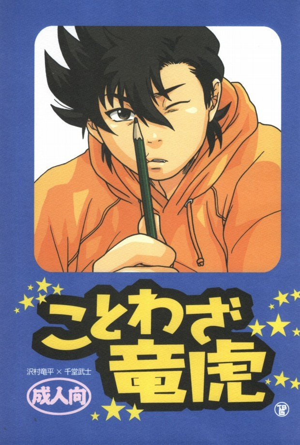 【はじめの一歩BL漫画】沢村×千堂「ことわざ竜虎」【ボーイズラブ同人誌】
