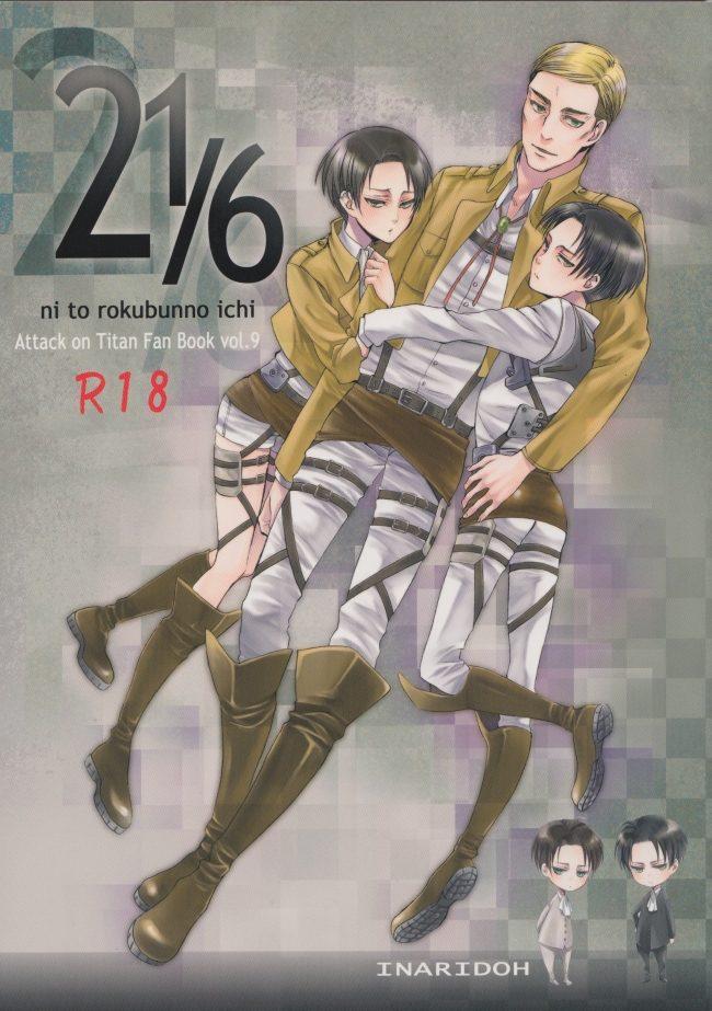 【進撃の巨人BL同人誌】エルヴィン×Wショタリヴァイ「2 1/6」※18禁【ボーイズラブ漫画】