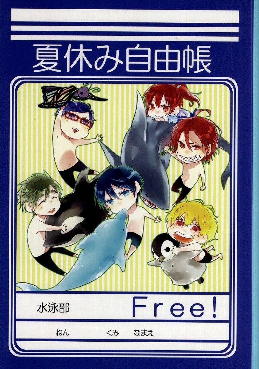 【Free!BL同人誌】オールキャラ出演「夏休み自由帳」ボーイズラブ【BLエロ漫画】