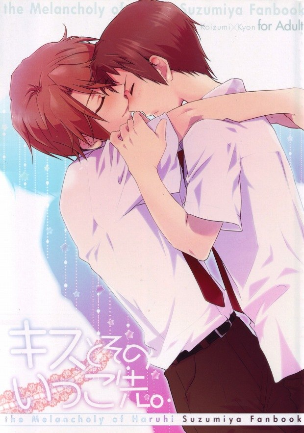 【BLエロ同人誌】古泉×キョン☆キスとそのいっこ先。※腐女子向け【涼宮ハルヒの憂鬱】