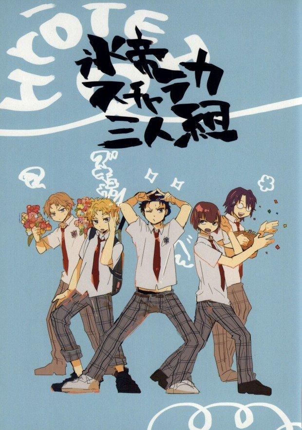 【テニプリBL漫画】氷帝学園オールキャラ「氷帝スチャラカ三人組」※18禁【テニスの王子様】