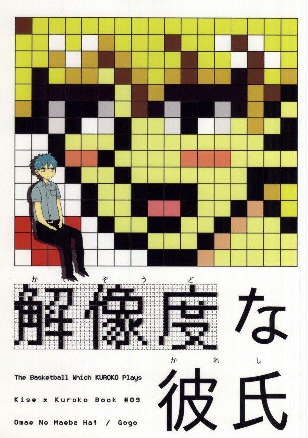 【黒バスBL同人誌】黄瀬×黒子「解像度な彼氏」※18禁【黒子のバスケ】