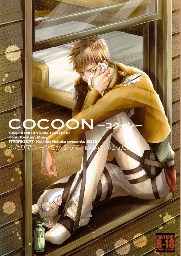 【進撃の巨人BL漫画】マルコ×ジャン「cocoonーコクーンー」※18禁【ボーイズラブ同人誌】