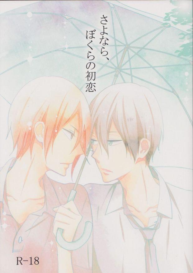 【Free!エロBL漫画】凛×遙「さよなら、ぼくらの初恋」【ボーイズラブ同人誌】
