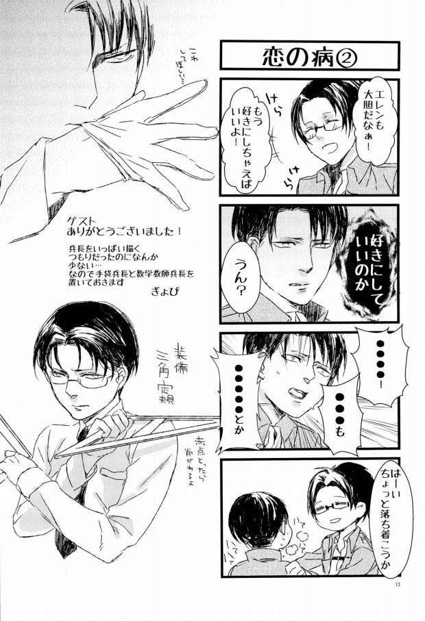 【進撃の巨人BL漫画】リヴァイ×エレン☆はじめてのお相手はだれですか【ボーイズラブ同人誌同人誌】