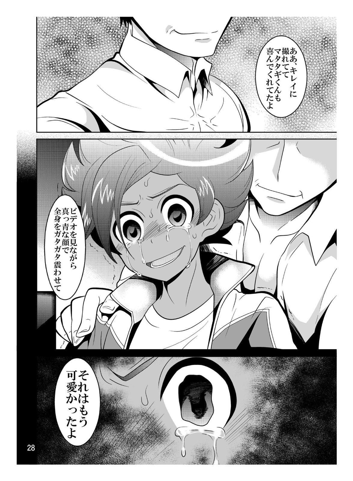 イナイレBL漫画】モブ×瞬木 ...の写真