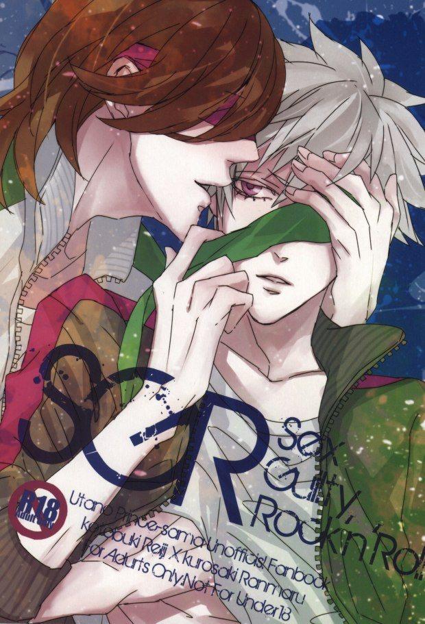 【うたプリBL漫画】 嶺二×蘭丸「SGR」【うたの☆プリンスさまっ♪】