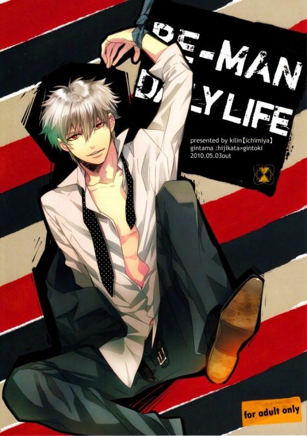 【銀魂BL漫画】土方×銀時☆RE-MAN DAILY LIFE【ボーイズラブ同人誌】