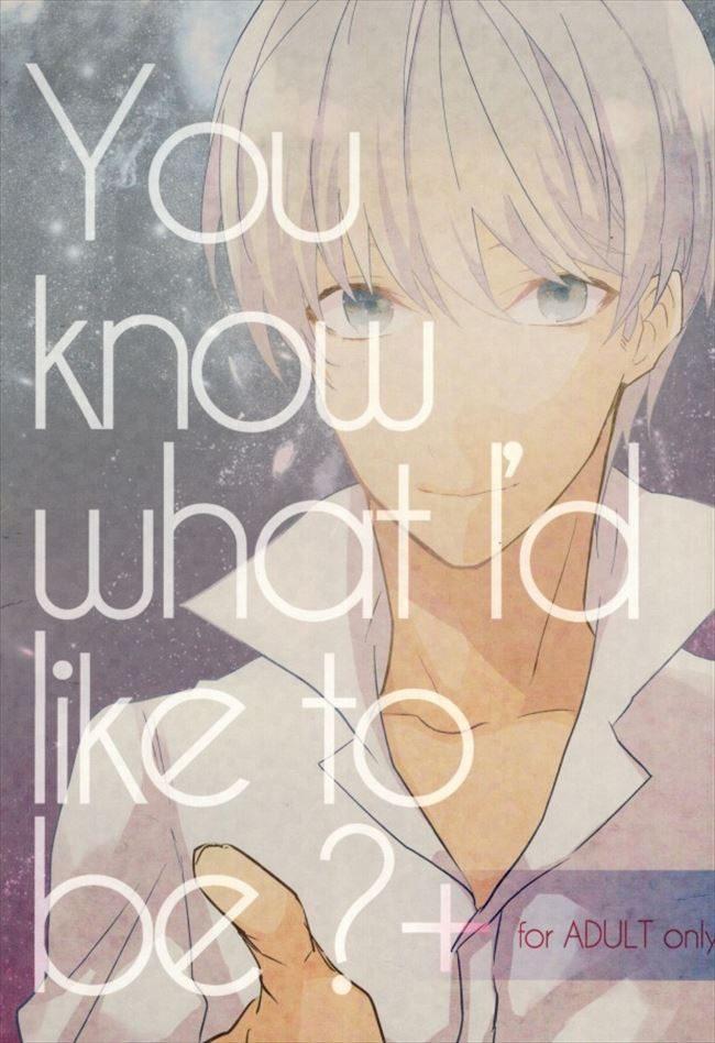 【ペルソナ4BL漫画】花村×鳴上「You know what I'd like to be?+」【ボーイズラブ同人誌】