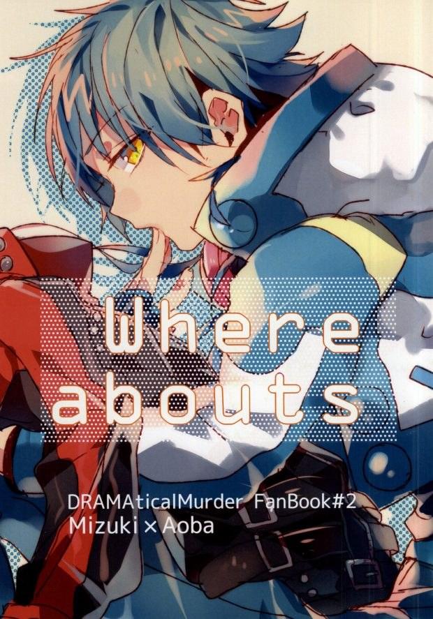 【※ネタバレ注意※】ミズキ×蒼葉「Where abouts」※BL同人誌【DRAMAtical Murder(ドラマダ)】