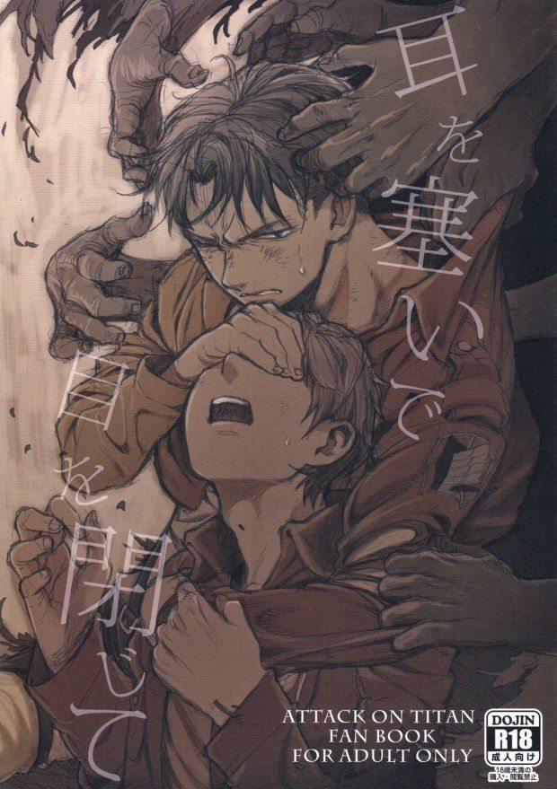 【進撃の巨人BL漫画】モブ×リヴァイ☆耳を塞いで目を閉じて【ボーイズラブ同人誌】