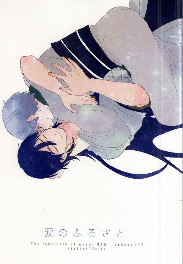 【MAGI-マギ-BL漫画】ジャーファル×シンドバッド☆涙のふるさと【ボーイズラブ同人誌】