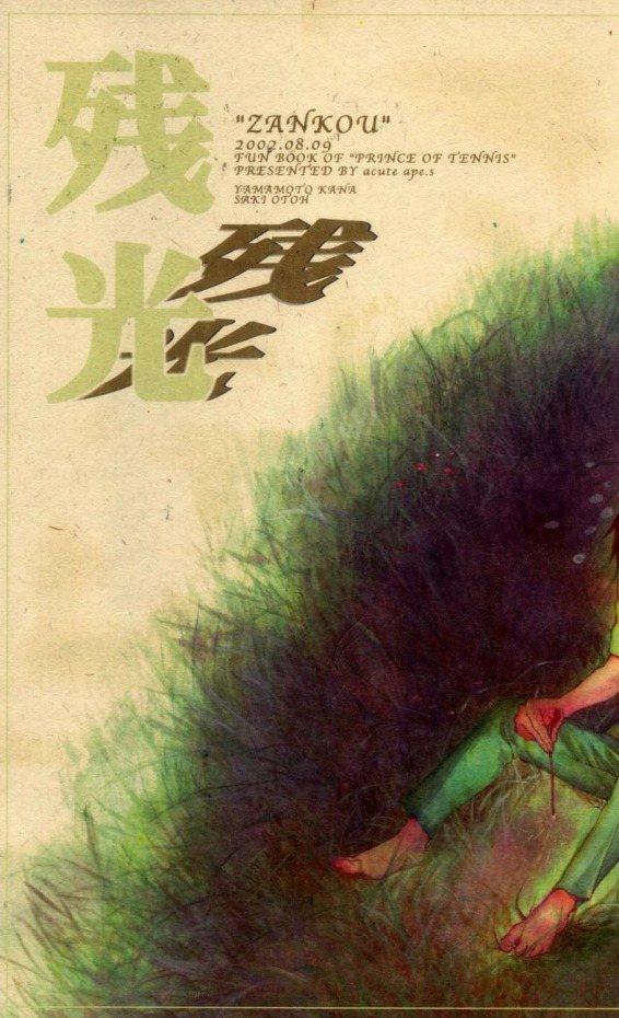 【テニプリBL同人誌】不二×手塚☆残光※ボーイズラブ漫画【テニスの王子様】