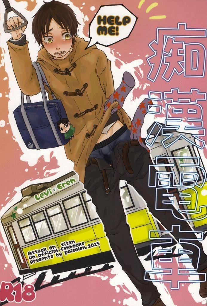 【進撃の巨人BL】リヴァイ×エレン「痴漢電車」※学パロBL漫画【ボーイズラブ同人誌】