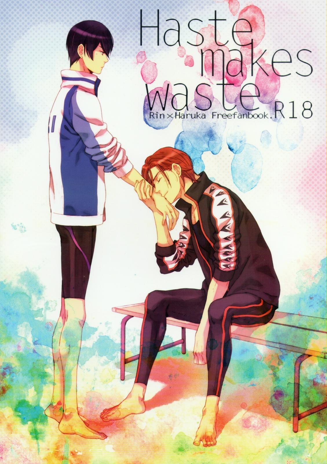 【Free!ボーイズラブ同人誌】凛×遙「Haste makes waste」※アナルセックス【BLエロ漫画18禁】