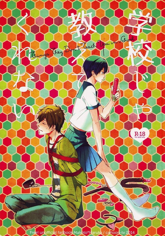 【Free!BL同人誌】真琴×遙「学校じゃ教えてくれない」※18禁エロ描写アリアリ【ボーイズラブ漫画】