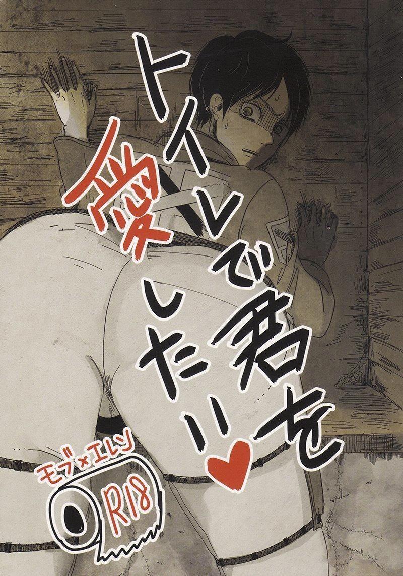 【進撃の巨人BL漫画】モブ×エレン「トイレで君を愛したい」【ボーイズラブ同人誌】