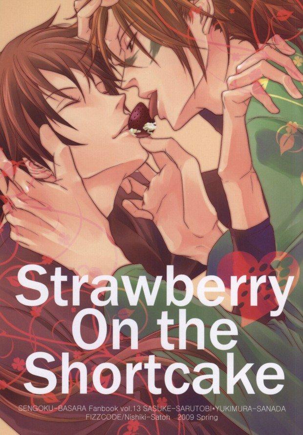 【戦国BASARA】猿飛佐助×真田幸村☆Strawberry On the Shortcake【ボーイズラブ】