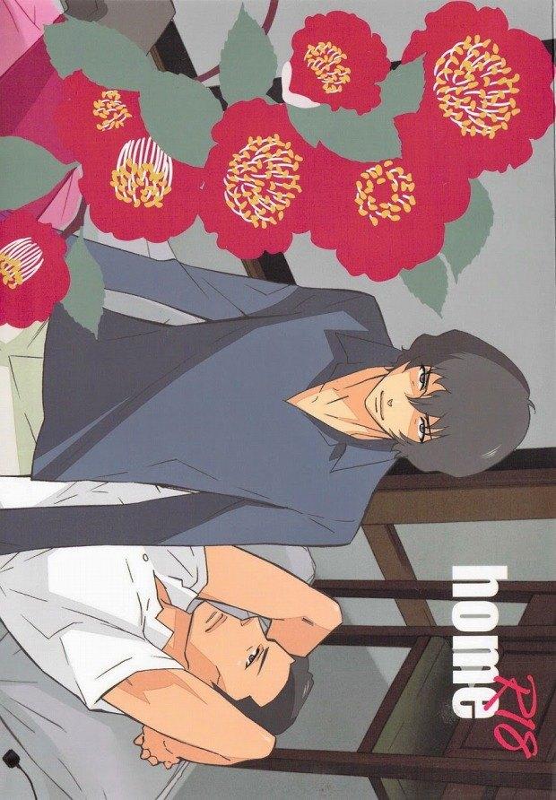 【サマーウォーズBL漫画】理一×侘助☆home【ボーイズラブ同人誌】