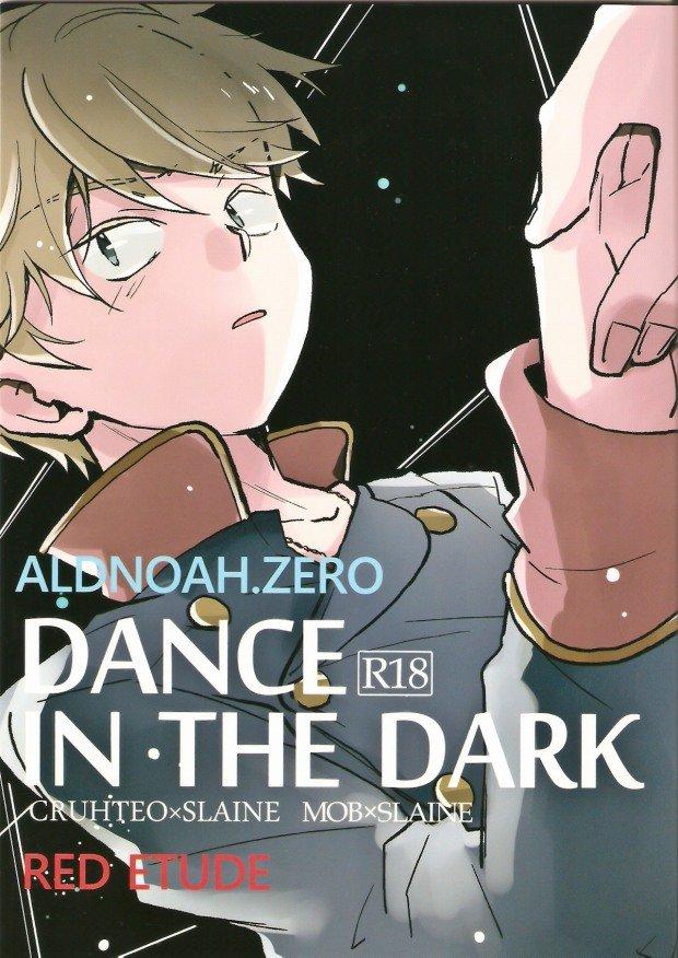 【アルドノア・ゼロ】クルーテオ×ステイン「DANCE IN THE DARK」18禁BL同人誌漫画【ボーイズラブ同人誌】