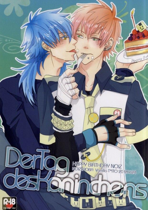【ドラマダBL漫画】ノイズ×蒼葉,★DerTag deskaninchens【DRAMAtical Murder】