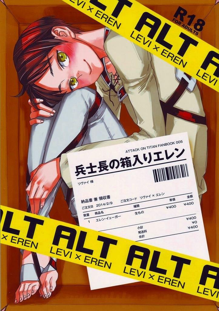 【進撃の巨人BL漫画】兵士長の箱入りエレン「リヴァイ×エレン」※18禁【ボーイズラブ同人誌】