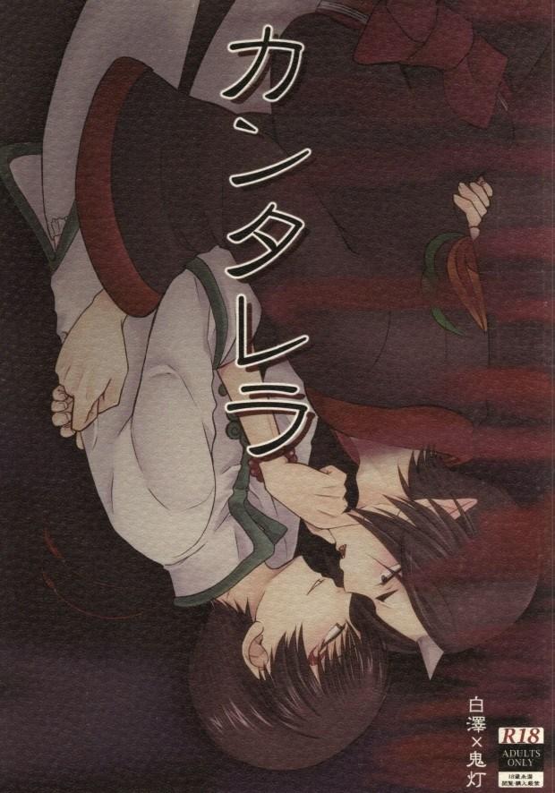 【鬼灯の冷徹BL同人誌】白澤×鬼灯「カンタレラ」※腐女子向け【ボーイズラブ漫画】