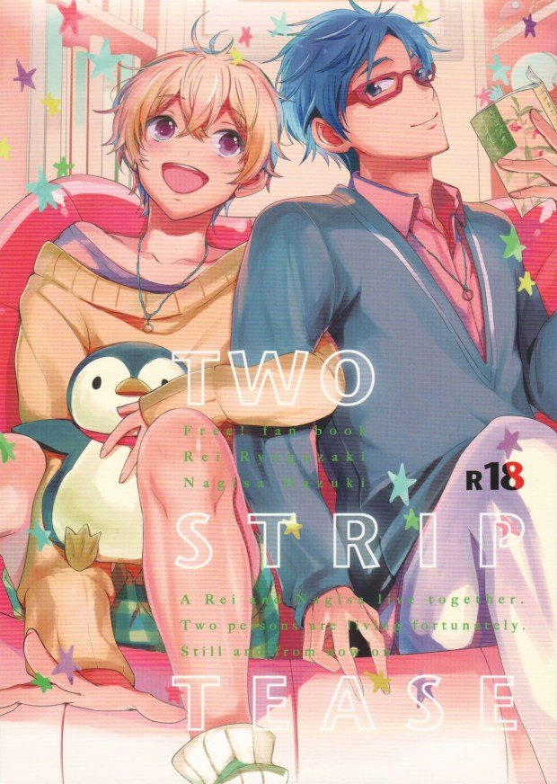 【Free!エロBL同人誌】怜×渚☆TWO STRIP TEASE【ボーイズラブ漫画】