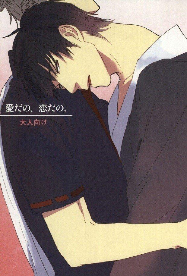【銀魂BL同人誌】愛だの、恋だの。-大人向け-「銀魂×土方」【ボーイズラブ漫画】