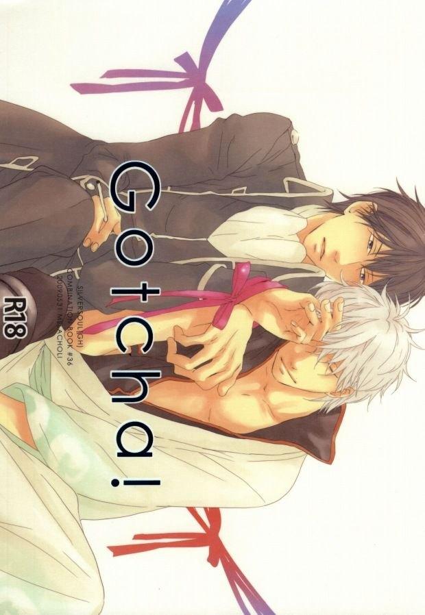 【銀魂(ぎんたま)BL漫画】土方×銀時☆Gotcha!※腐女子向け【ボーイズラブ同人誌】