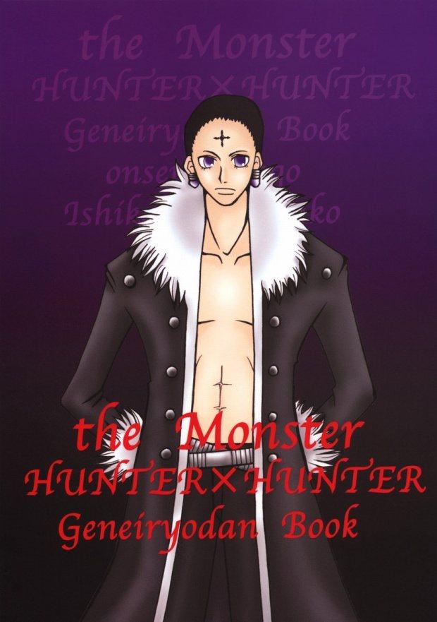 【HUNTER×HUNTERボーイズラブ】オールキャラ総出演「the Monster」※腐女子向け【BLエロ同人誌】