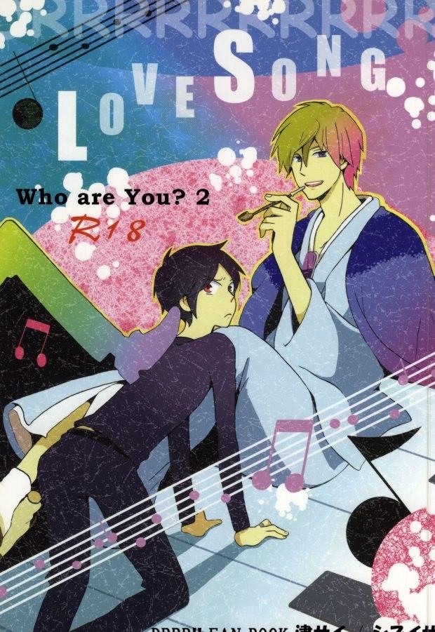 【デュラララ!!BL同人誌】静雄×臨也「LOVE SONG Who are You?2」※18禁【ボーイズラブ漫画】