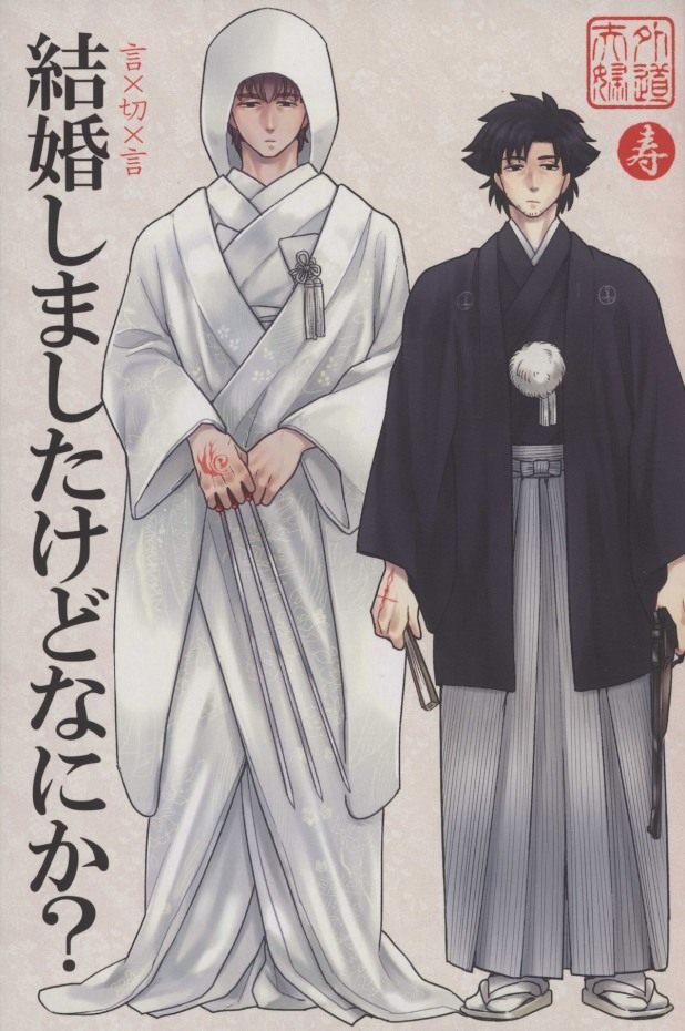 【Fate/Zero・ボーイズラブ】言峰綺礼×衛宮切嗣「結婚しましたがなにか?」※18禁【BLエロ同人誌】