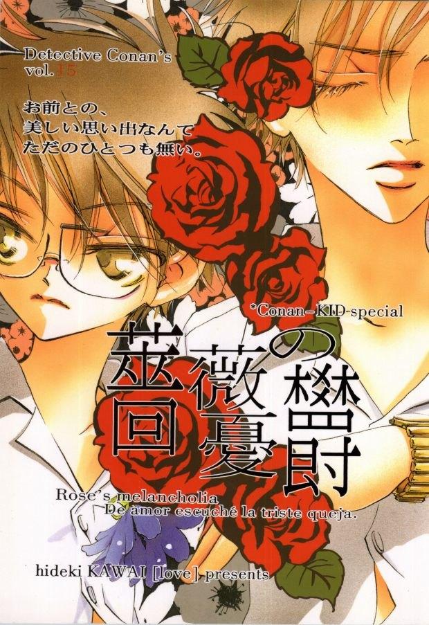 【コナンBL漫画】キッド×コナン「薔薇の憂鬱」※ボーイズラブ漫画【名探偵コナン】