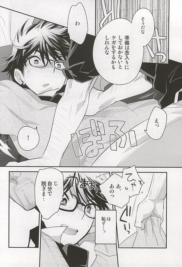 bl 漫画 ダイヤ の a