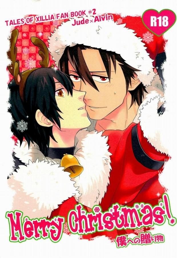 【テイルズBLエロ同人誌】ジュード×アルヴィン「Merry Christmas! 僕への贈り物」※サンタパロ【テイルズ オブ エクシリア】