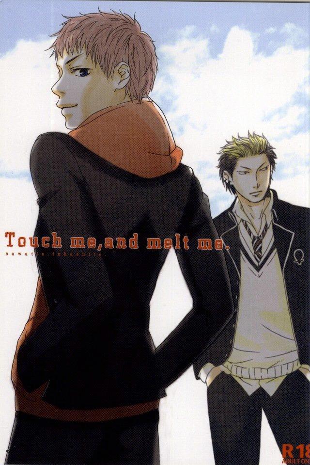 【青エクBL同人誌】志摩×勝呂「Touch me,and melt me.」【青の祓魔師-エクソシスト-】