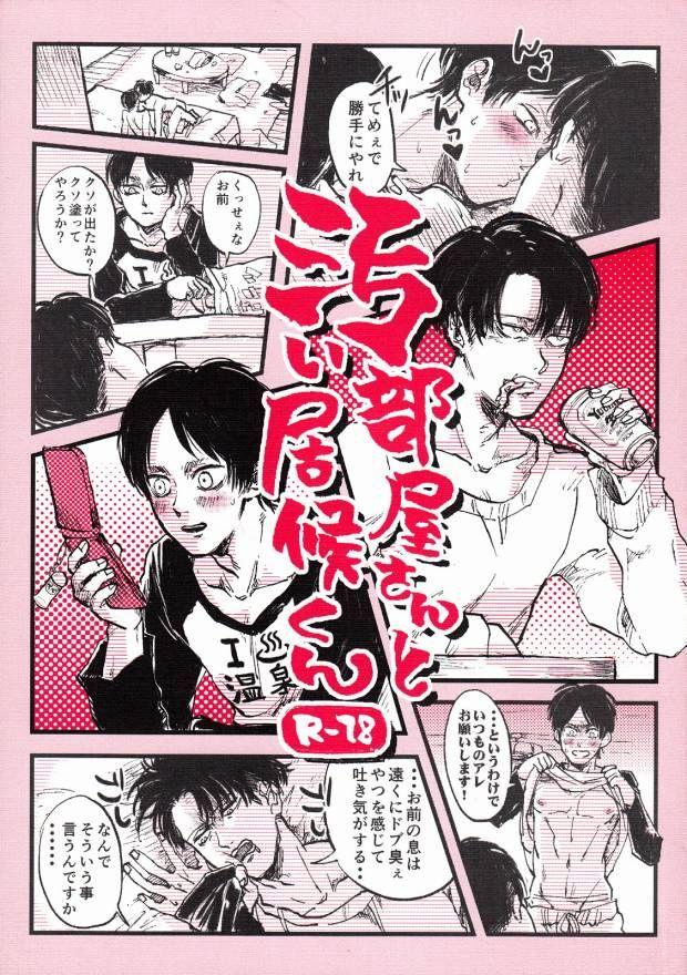 【進撃の巨人BL漫画】リヴァイ×エレン「汚部屋さんと汚い居候くん」※R18【ボーイズラブ同人誌】