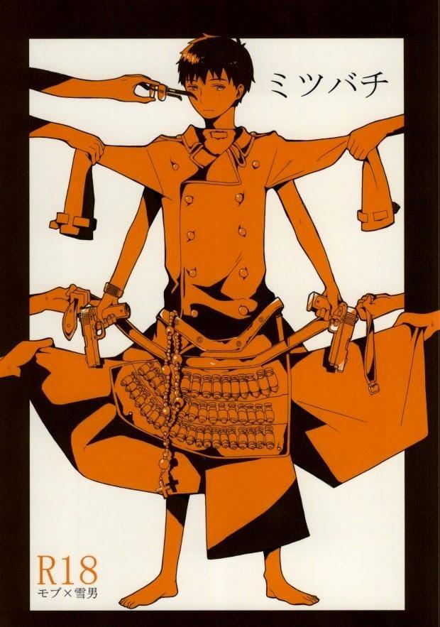 【青エクBL同人】モブ×雪男「ミツバチ」※18禁【青の祓魔師】