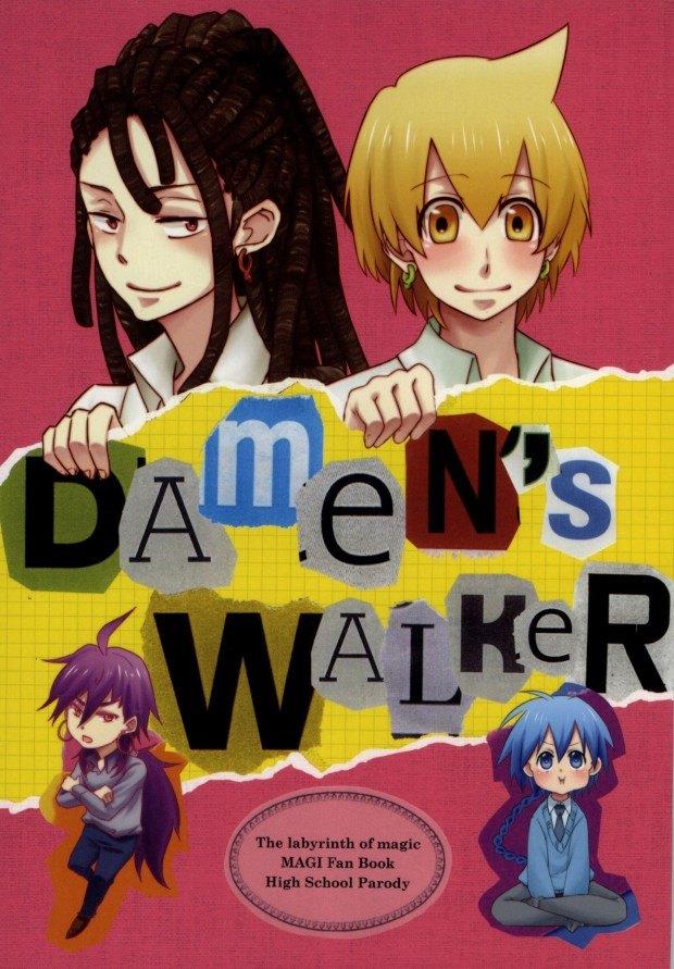 【マギBLエロ同人誌】オールキャラ総出演「DAmeN's WALKeR」※学園パロ【ボーイズラブ漫画】