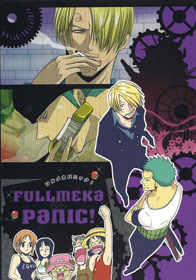 【ONE PIECEボーイズラブ漫画】ゾロ×サンジ「FULLMEKA PANIC!」※18禁【BLエロ同人誌】