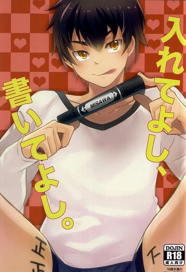 【ダイヤのAボーイズラブ漫画】御幸一也×沢村栄純「入れてよし、書いてよし。」※18禁【BL同人誌】