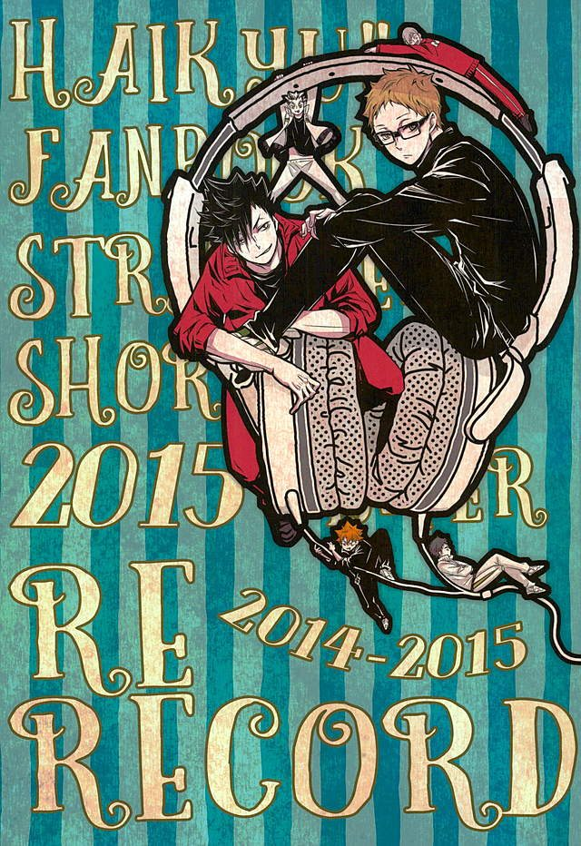 【ハイキュー!!BLエロ同人誌】黒尾×月島「STRAWBERRY SHORTCAKE RE RECORD」※腐女子向け【ボーイズラブ漫画】